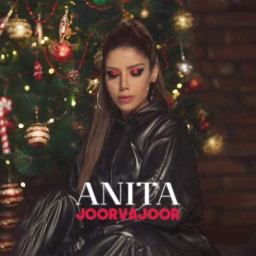 دانلود آهنگ جدید آنیتا به نام جورواجور