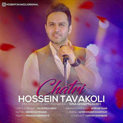 دانلود آهنگ جدید حسین توکلی به نام چتری
