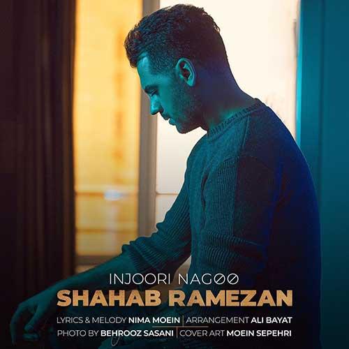دانلود آهنگ جدید شهاب رمضان به نام اینجوری نگو