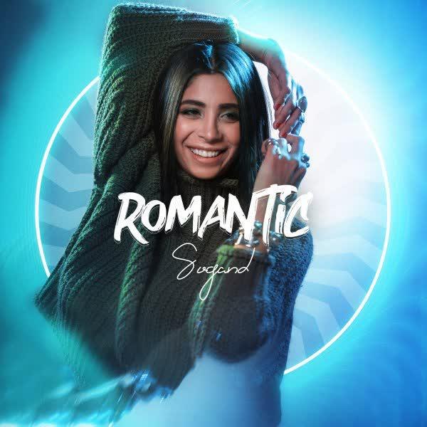 دانلود آهنگ جدید سوگند به نام رمانتیک