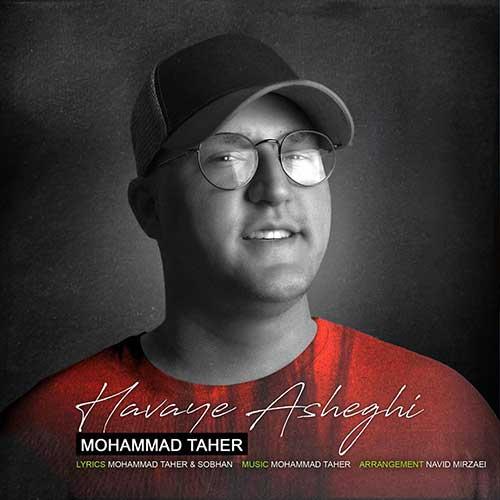 دانلود آهنگ جدید محمد طاهر به نام هوای عاشقی