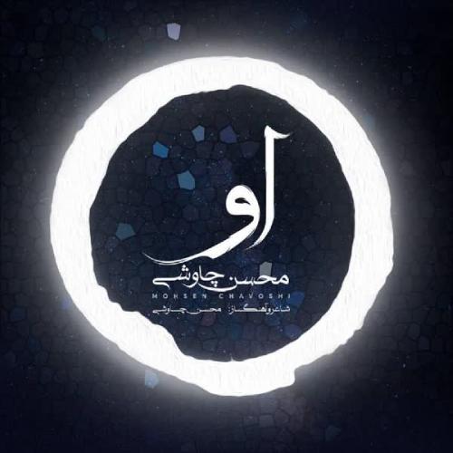 دانلود آهنگ جدید محسن چاوشی به نام او